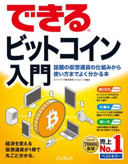 できるビットコイン入門 話題の仮想通貨の仕組みから使い方までよく分かる本-電子書籍