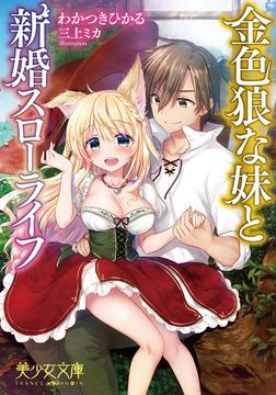 金色狼な妹と新婚スローライフ-電子書籍