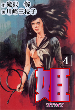姫4-電子書籍