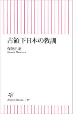占領下日本の教訓-電子書籍