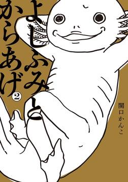 よしふみとからあげ(2)-電子書籍