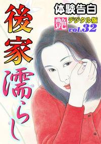 【体験告白】後家濡らし ~『艶』デジタル版 vol.32~