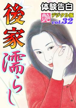 【体験告白】後家濡らし ~『艶』デジタル版 vol.32~-電子書籍