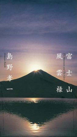 富士山風雲禄-電子書籍