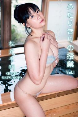 ふたりきりの授業 Vol.1 / 松元千明-電子書籍
