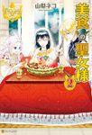 美食の聖女様2