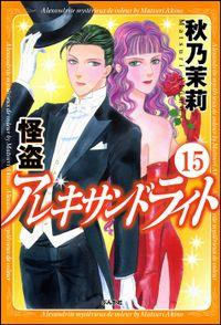 怪盗 アレキサンドライト(分冊版) 【第15話】