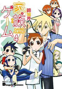 電撃4コマ コレクション 家族ゲーム(4)