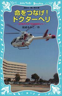 命をつなげ!ドクターヘリ 日本医科大学千葉北総病院より