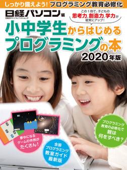 小中学生からはじめるプログラミングの本 2020年版-電子書籍