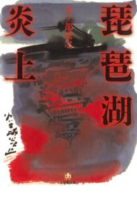 琵琶湖炎上(小学館文庫)
