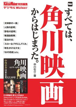 すべては、角川映画からはじまった。-電子書籍