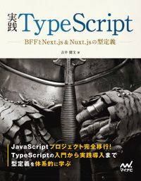 実践TypeScript(マイナビ出版)