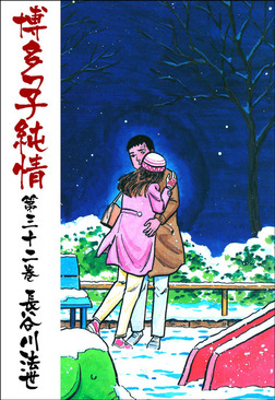 博多っ子純情32-電子書籍