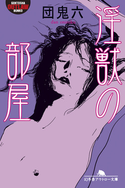 淫獣の部屋-電子書籍