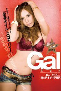 麻生梨奈-GalCan-【美女・エロティックアダルト写真集】