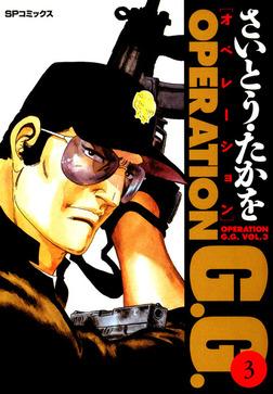 オペレーションG.G. 3巻-電子書籍