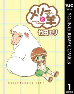 メリーちゃんと羊 1-電子書籍