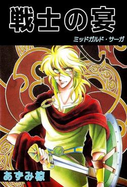 戦士の宴 -ミッドガルド・サーガ--電子書籍