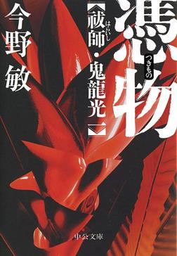 憑物 祓師・鬼龍光一-電子書籍