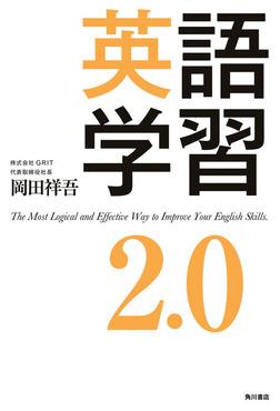 英語学習2.0-電子書籍