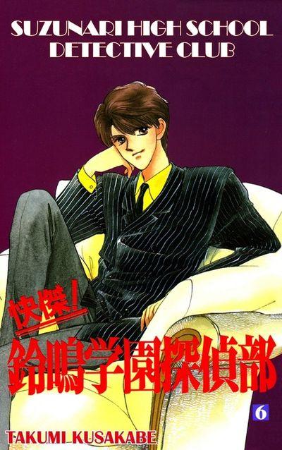 SUZUNARI HIGH SCHOOL DETECTIVE CLUB, Volume 6