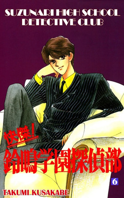 SUZUNARI HIGH SCHOOL DETECTIVE CLUB, Volume 6-電子書籍