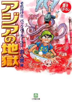 それ行け!! バックパッカーズ2 アジアの地獄(小学館文庫)-電子書籍