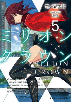 ミリオン・クラウン5-電子書籍