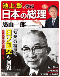 池上彰と学ぶ日本の総理 第6号 鳩山一郎-電子書籍