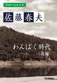 学研の日本文学 佐藤春夫 わんぱく時代(後編)
