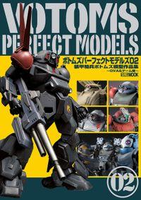 ボトムズパーフェクトモデルズ02 装甲騎兵ボトムズ模型作品集~OVA&ゲーム編