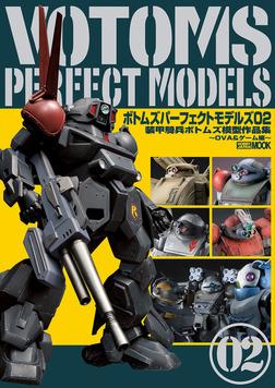 ボトムズパーフェクトモデルズ02 装甲騎兵ボトムズ模型作品集~OVA&ゲーム編-電子書籍