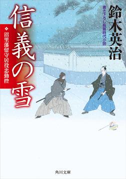 信義の雪 沼里藩留守居役忠勤控-電子書籍