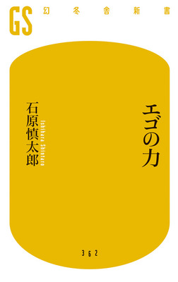 エゴの力-電子書籍