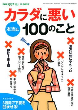PHPくらしラクーる10月増刊 本当はカラダに悪い100のこと-電子書籍