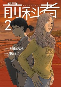 前科者(2)-電子書籍