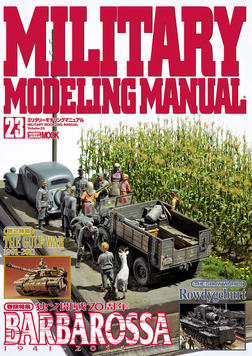 MILITARY MODELING MANUAL Vol.23-電子書籍