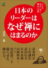 日本のリーダーはなぜ禅にはまるのか