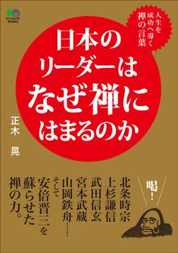 日本のリーダーはなぜ禅にはまるのか-電子書籍