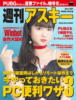 週刊アスキーNo.1181(2018年6月5日発行)-電子書籍