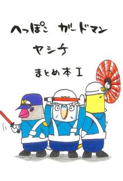 へっぽこ ガードマン ヤシチ まとめ本1-電子書籍