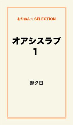 オアシスラブ1-電子書籍