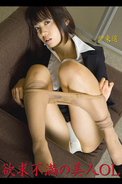 『Sexy Nude Collection』 ~欲求不満の美人OL~ 伊東遥 デジタル写真集-電子書籍