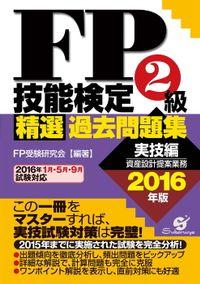 FP技能検定2級精選過去問題集(実技編)2016年版