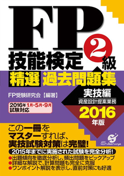 FP技能検定2級精選過去問題集(実技編)2016年版-電子書籍