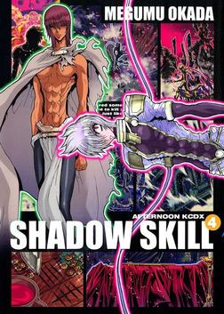 SHADOW SKILL(4)-電子書籍