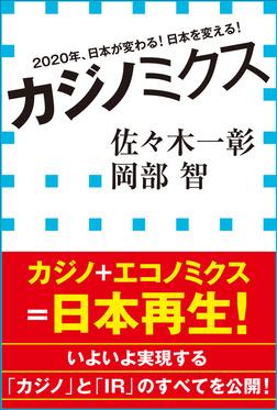 カジノミクス 2020年、日本が変わる!日本を変える!(小学館新書)-電子書籍