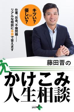 藤田晋のかけこみ人生相談-電子書籍