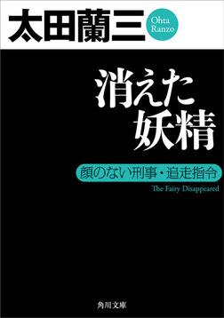 消えた妖精 顔のない刑事・追走指令-電子書籍